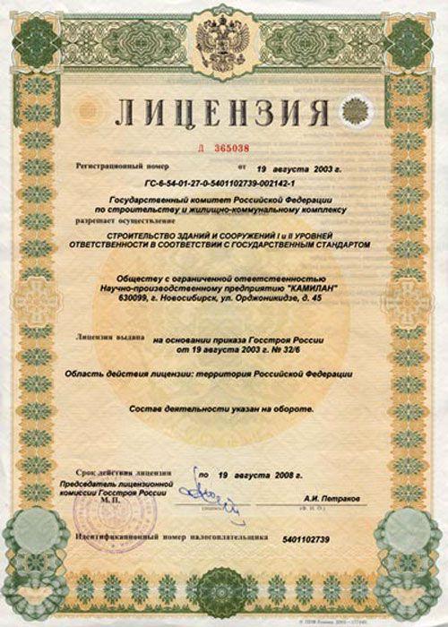 лицензия на газовые работы